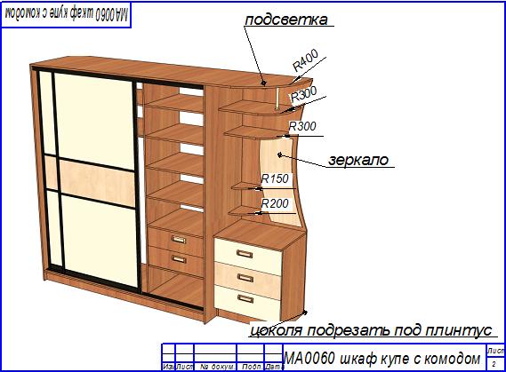 Шкаф купе своими руками схемы - Приморско-Ахтарск