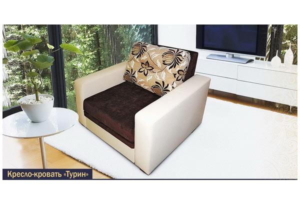 Кресло-кровать «Турин»