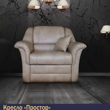 Кресло «Простор»