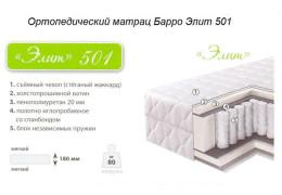 Матрас Барро «Элит 501»