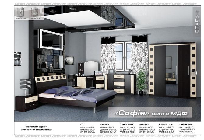 Мебель для спальни «София» венге