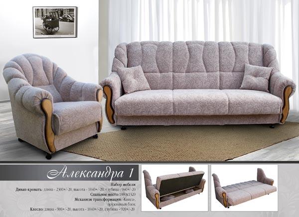 Набор мягкой мебели «Александра-1»