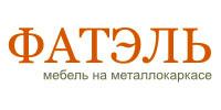 ООО «Фатэль»