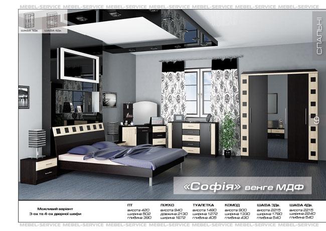 Спальня цвета венге «София»