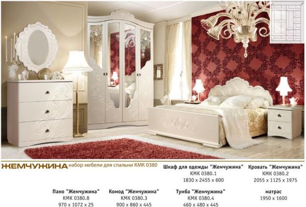 Спальня «Жемчужина №1»